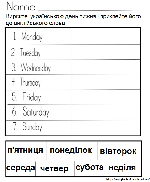 Завдання для дітей для вивчення днів тижня англійською (картинка для друку)