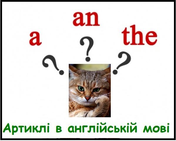 English articles (Артиклі в англійській мові)