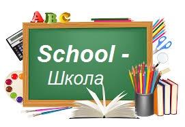 School. Школа - онлайн гра, відео, таблиця з транскрипцією і перекладом, завдання для друку