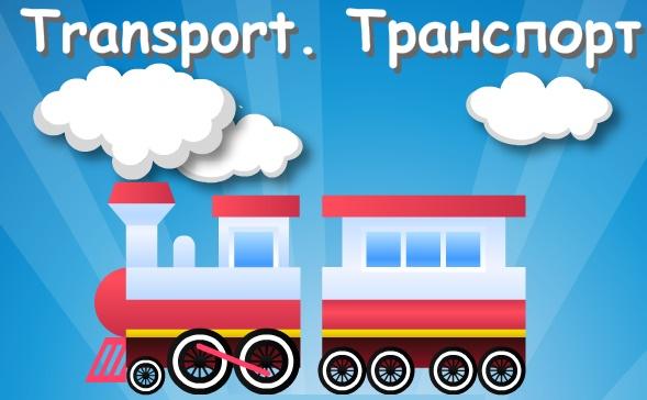 Транспорт - флеш гра, таблиця в картинках з транскрипцією і перекладом, завдання для друку