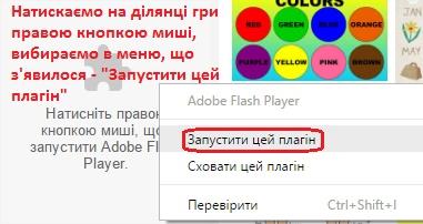 """Не запускається флеш - як запустити в браузері плагін """"Adobe Flash Player"""""""