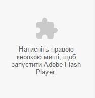 Не відкривається флеш-гра - підказки браузера