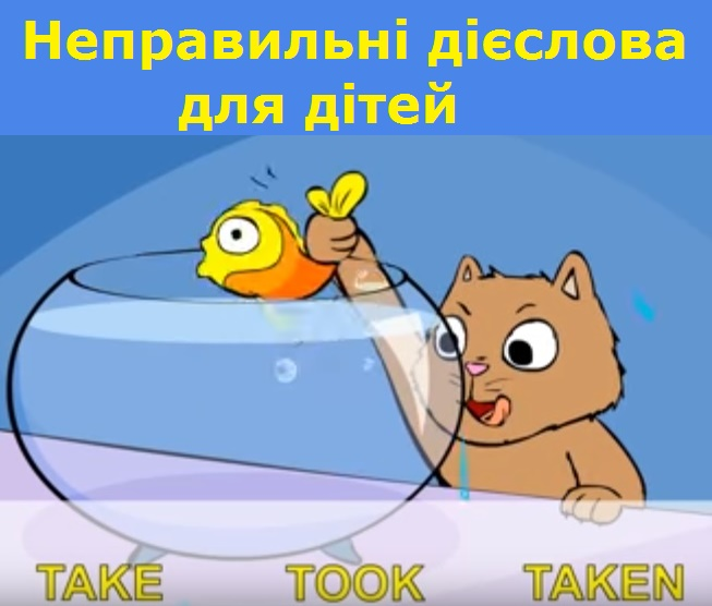 Irregular verbs song for kids, Max the cat (Англійські неправильні дієслова для дітей, пісеньки кота Макса)