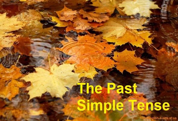 Минулий простий час в англійській мові. The Past Simple Tense